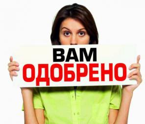кредит - Кредит пенсионеру украина