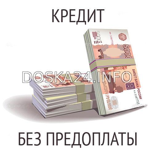 Помощь кредит без залога интернет кредит украина