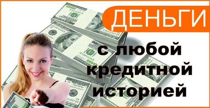 Дам деньги в долг кривой рог